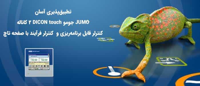 JUMO DICON touch